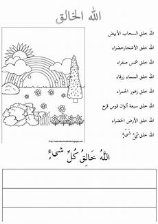 arabic worksheets grade 5 19817 worksheet quot allah al khaliq quot the children practise reading and understanding arabic at the same
