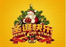 merry christmas greeting cards vector chinese free vector in adobe illustrator ai ai vector