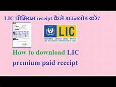 how to download lic premium receipt youtube