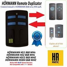 hörmann hsm4 868 характеристики