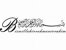 bismillah auf arabisch bismillah sticker muslim islamic decal wall