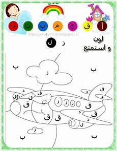 colors in arabic worksheets 12714 317 best images about arabic alphabets crafts coloring pages on