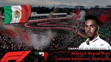 formule 1 grand prix du mexique 224 mexico le 28 octobre