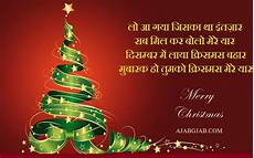 christmas day shayari क र समस ड श यर 2018 mery christmas whatsapp