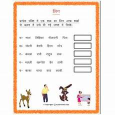 hindi worksheet write one out 1 grade 3 estudynotes