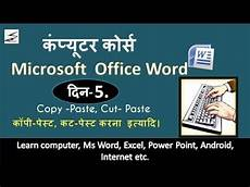 learn computer in hindi part 5 ms word 2007 tutorial copy past cut paste youtube