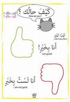 arabic worksheets for non speakers 19860 144 best arabic seeds downloadable resources for and non speakers images learning
