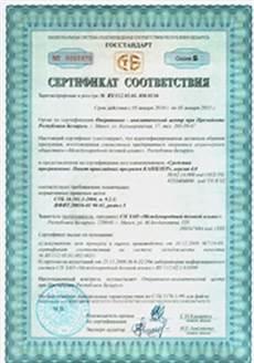 comment obtenir un certificat de conformité certification de conformit 233 gost b l importance du