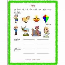 hindi worksheet 2 grade 3 estudynotes