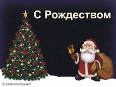 russian merry christmas greeting card russia pinterest