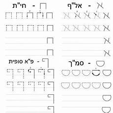 learning to read hebrew worksheets תרגול אותיות דפוס learn hebrew letter writing