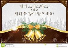 korean greeting card merry christmas and happy new year for the new year 2018 stock