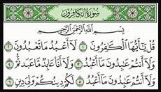 Contoh Surat Contoh Kaligrafi Surat Al Qadr Khat Naskhi