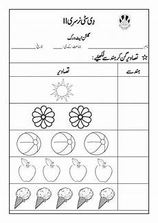 image result for urdu worksheets for nursery softboard themes nursery worksheets