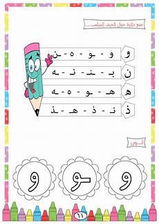 arabic worksheets for non speakers 19860 idea by elyamama on كتاب ١ arabic arabic alphabet for learning arabic