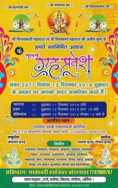 invitation card format for griha pravesh griha pravesh invitation wordings in card