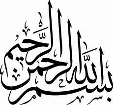 bismillah auf arabisch arabic calligraphy bismillah 01 بسم الله الرحمن الرحيم