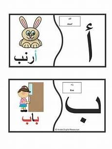 arabic puzzle worksheets 19868 arabic alphabet puzzles wf23121967 arabic alphabet arabic alphabet letters arabic alphabet