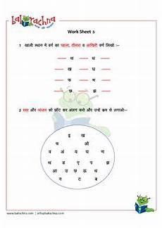 image result for hindi worksheets for ukg suraj school