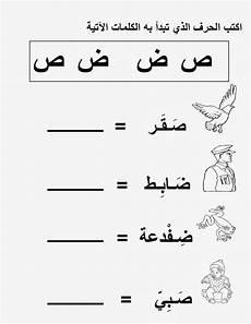 basic arabic worksheets 19784 الف باء تاء للأطفال أوراق عمل alphabet worksheets letter worksheets arabic alphabet