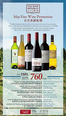 May Wine Promotion
