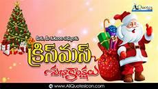 trending 2019 happy christmas greetings in telugu hd wallpapers best telugu wishes messages