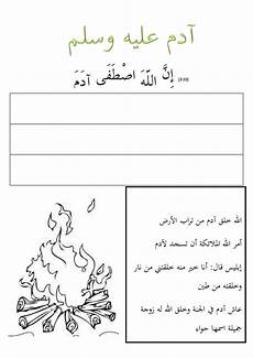 arabic esl worksheets 19810 367 best arabic worksheets images on arabic language learning arabic and arabic lessons