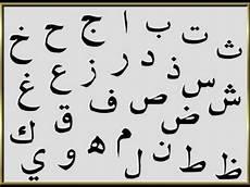 Ausmalbilder Arabische Buchstaben Arabische Buchstaben The Complete Arabic Alphabet الحروف