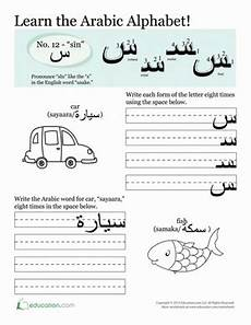 arabic alphabet sīn arabic learn arabic alphabet
