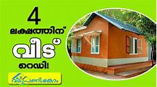 habitat kerala house plans habitat low cost house in kerala archives veedu pani
