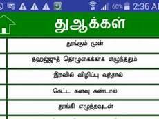 tamil dua dua tamil 6 0 free download