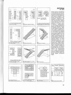 лестницы din 18065 лестничные конструкции дизайн ванной