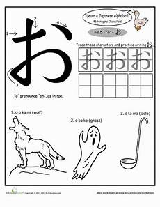 japan worksheets for kindergarten 19565 hiragana alphabet quot oh quot aprendendo japon 234 s hiragana e sim em japones