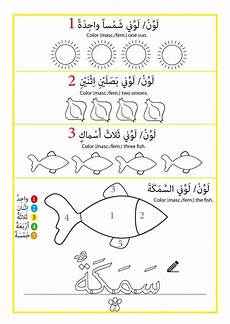 arabic worksheets for non speakers 19860 arabicseeds quot introducing myself in arabic quot worksheets adapted to non speakers
