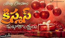 christmas 2016 greetings in telugu telugu christmas wishes jnana kadali com telugu quotes
