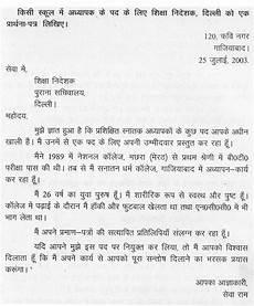 application letter for the teacher marathi cover sle headteacher sle cover letter