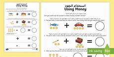 uae money worksheets for grade 2 2647 using money ha worksheet activity sheet arabic uae eyfs maths