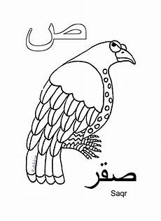 arabic animals worksheets 19777 arabic coloring page saad is for saqr printable by a crafty arab