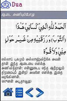 tamil dua tamil dua android informer tamil dua is a collection of short duas from quran sunnah