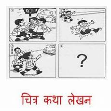 composition worksheets for class 5 22717 picture composition worksheets ह द अभ य स पत र क ए picture