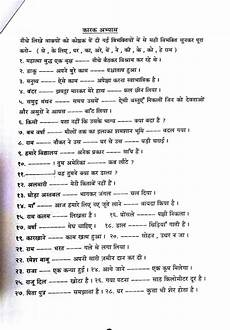 hindi grammar work sheet collection for classes 5 6 7 8 cases or karak work sheets for