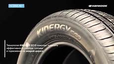 обзор шины Hankook Kinergy Eco K425