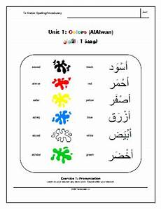 arabic worksheets grade 1 19815 teaching arabic to talibiddeen jr companion