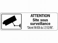 panneau de surveillance en pvc attention site sous