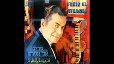 Farid Songs - farid el atrash awel hamsa فريد الأطرش اول همسة פריד אל