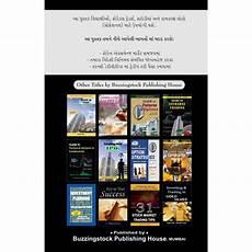 forex books gujarati halarda foreign exchange ane forex trading gujarati foreign