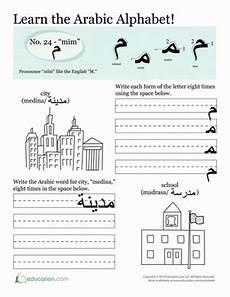 arabic alphabet mīm worksheet education com