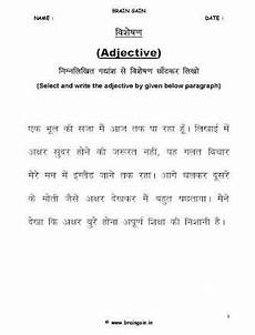 4th hindi grammar worksheets for class 4 exle worksheet solving