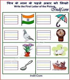 printables hindi worksheets hindi vowels worksheets for kids consonant worksheet hindi