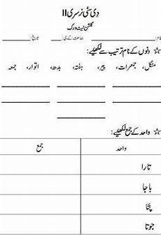 urdu worksheet urdu alfaz jor tor wondring urdu words urdu poems for kids hindi alphabet